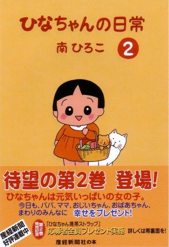 ひなちゃんの日常 2 (産経コミック)の詳細を見る