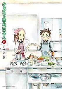 からかい上手の高木さん(16) (ゲッサン少年サンデーコミックス)