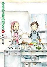からかい上手の高木さん(16) (ゲッサン少年サンデーコミックス) Kindle版
