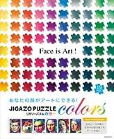 520ピース ジガゾーパズル カラー TJ-520-616