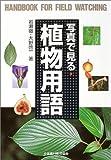 写真で見る植物用語 (野外観察ハンドブック)