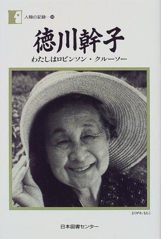 徳川幹子―わたしはロビンソン・クルーソー (人間の記録 (90))