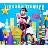 NEO PROPAGANDA【初回限定盤B】