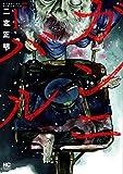 ガンニバル (1) (ニチブンコミックス)