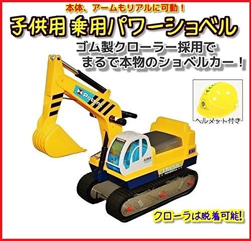 【乗用玩具】 左右旋回、アームは自由自在!乗用 パワーショベルカー ☆ユンボ ☆ゴム製クローラ脱着可能!アーム駆動 足こぎ 足けり ◎ヘルメット付◎