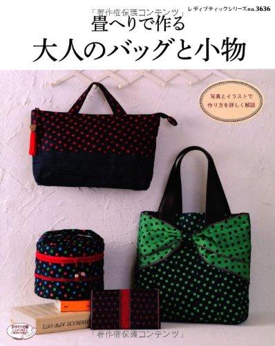 畳へりで作る 大人のバッグと小物 (レディブティックシリーズno.3636)