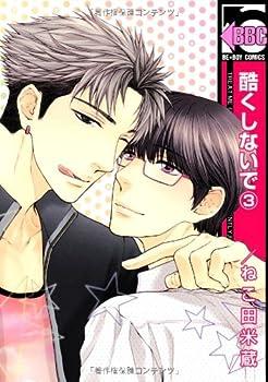 酷くしないで 3 [Hidoku Shinaide 3] - Book #3 of the 酷くしないで / Hidoku Shinai de