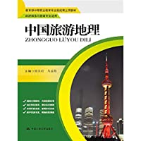 China Tourism Geography (Ministry of Education. secondary vocational education teaching professional skills course project)(Chinese Edition)