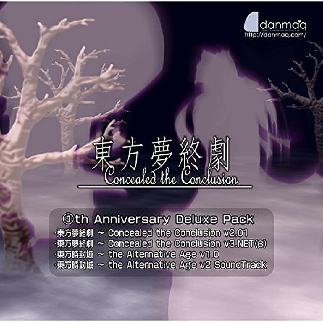 主張するアサート同種の東方夢終劇 ~ Concealed the Conclusion 9周年記念デラックスパック