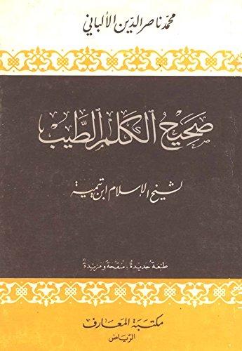 Amazon Com صحيح الكلم الطيب لشيخ الإسلام ابن تيمية Arabic Edition Ebook محمد الألبانى Kindle Store