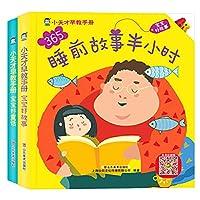 企鹅萌萌AR 小天才早教手册(2册) 睡前故事 宝宝好童话+宝宝好故事