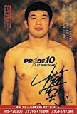 Kazushi Sakuraba Signed Original Pride FC 10 Postcard COA 2000 Autograph - PSA/DNA Certified - Autographed UFC...