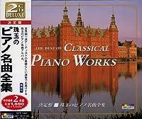 決定盤 珠玉の ピアノ名曲 全集 CD2枚組 SET-1001-JP