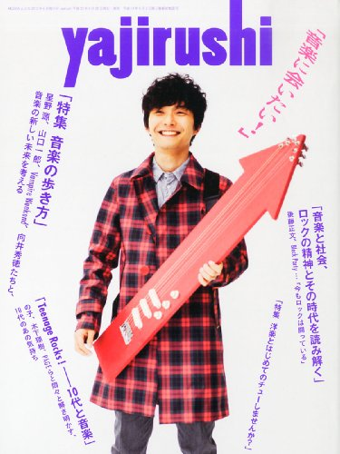 yajirushi (ヤジルシ) 2013年 06月号 [雑誌]