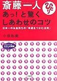 斎藤一人 あっ!と驚くしあわせのコツ―日本一のお金持ちの「幸運をつかむ法則」 (知的生きかた文庫―わたしの時間シリーズ)