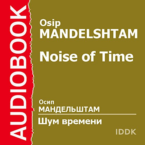 Noise of Time [Russian Edition] audiobook cover art