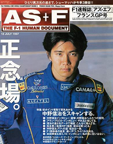 AS+F(アズエフ)1997 Rd08 フランスGP号 [雑誌]