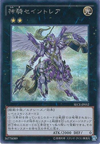 遊戯王OCG 神騎セイントレア シークレット SECE-JP052-SE