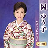 岡ゆう子 ベストセレクション2020