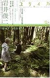 ユリイカ2012年9月号 特集=岩井俊二 『Love Letter』『スワロウテイル』『リリイ・シュシュのすべて』から『ヴァンパイア』へ、未知なる映像を求めて