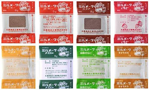 ミルメーク もっとおトクな8種類 各10袋 計80袋入り(コーヒー顆粒8g・コーヒー粉末5g・ココア8g・いちご6g・バナナ7g・メロン6g・抹茶きな粉7g・キャラメル7g)【テイコばあさまのオリジナルメッセージカード付き ※新型ウイルスの感染状況などによ
