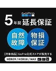 【GoPro公式ストア購入者限定】 GoProカメラ 5年延長保証 カメラと同時購入のみ有効 対象:GoPro HERO8 / HERO9 / MAX