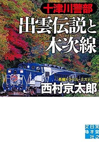 十津川警部 出雲伝説と木次線 (実業之日本社文庫)