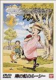 南の虹のルーシー(5)[DVD]