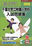 千葉大学教育学部附属小学校入試問題集 2019 (有名小学校合格シリーズ)
