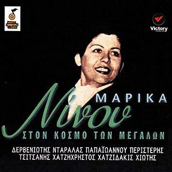 Ston Kosmo Ton Megalon