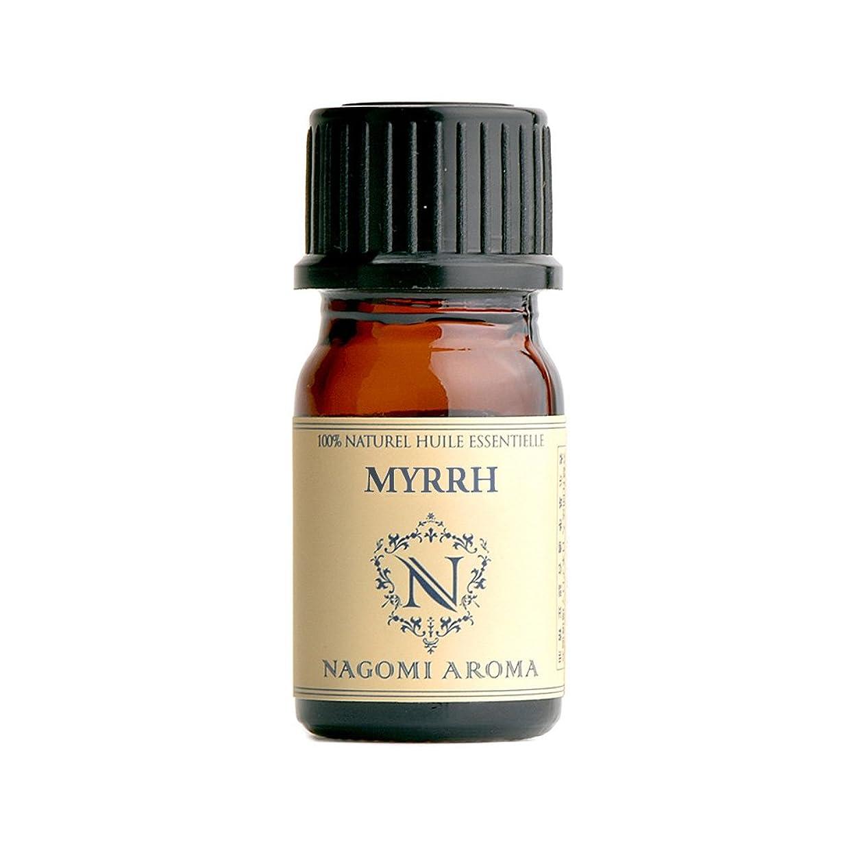 控えるシャンパン長方形NAGOMI AROMA ミルラ 5ml 【AEAJ認定精油】【アロマオイル】