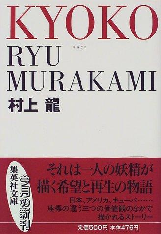 KYOKO (集英社文庫)