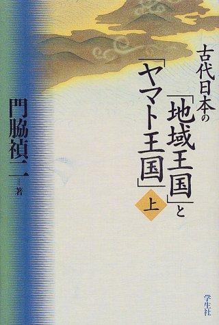 古代日本の「地域王国」と「ヤマト王国」〈上〉