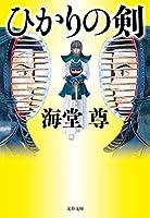 ひかりの剣【電子特典付き】 (文春文庫)