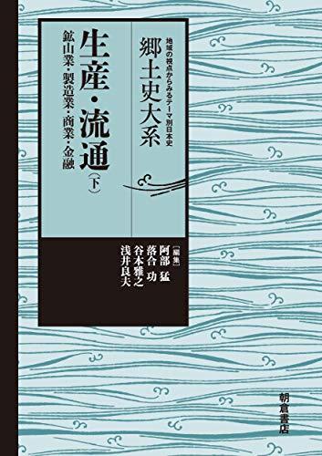 生産・流通: 鉱山業・製造業・商業・金融 (下) (郷土史大系-地域の視点からみるテーマ別日本史-)