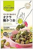 モントワール ASHITAMOさくさくオクラ梅かつお 23g ×10袋