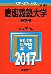慶應義塾大学(医学部) (2017年版大学入試シリーズ)・赤本・過去問