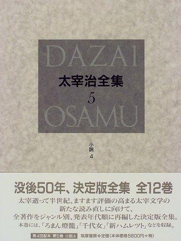 決定版 太宰治全集〈5〉小説(4)