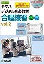 ヤマハデジタル音楽教材 合唱練習 vol.2 【DVD-ROM付】