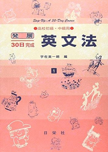 英文法 高校初級・中級用 1 (発展30日完成シリーズ)の詳細を見る