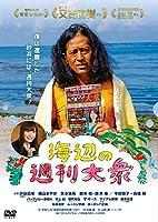 海辺の週刊大衆 [DVD]