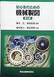 初心者のための機械製図(第4版)