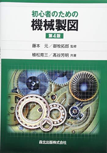 初心者のための機械製図(第4版)の詳細を見る
