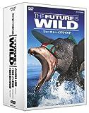 フューチャーイズワイルド DVD-BOX