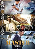 MASTER/マスター[DVD]