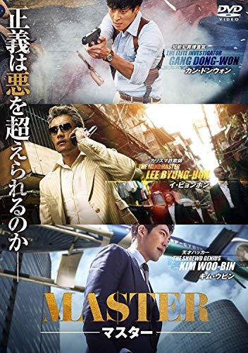 MASTER/マスター [DVD]