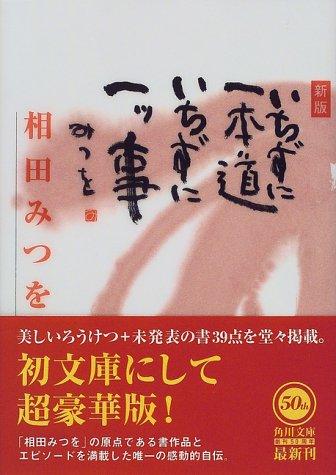 いちずに一本道 いちずに一ツ事 (角川文庫)の詳細を見る