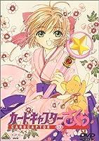 カードキャプターさくら Vol.17 [DVD]