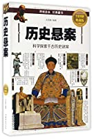 Unsettled Historical Cases (Full-Color Illustrated Collector's Edition) (Chinese Edition)
