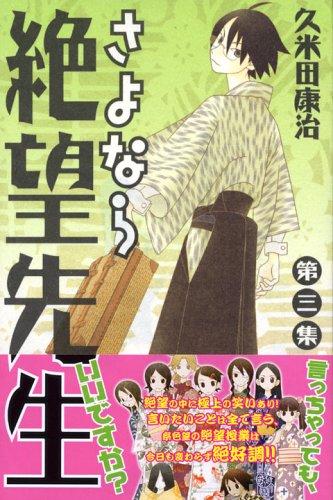 さよなら絶望先生(3) (講談社コミックス)の詳細を見る